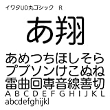 イワタUD丸ゴシックR TrueType Font for Windows [ダウンロード]