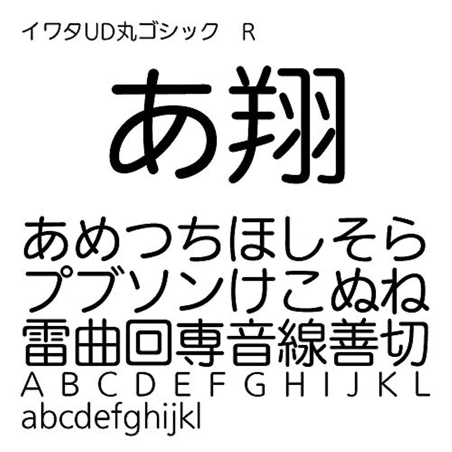 ビバ怖がって死ぬブリードイワタUD丸ゴシックR TrueType Font for Windows [ダウンロード]