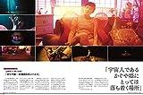 月刊MdN 2018年12月号(特集:この曲はなぜこのアプローチで撮ったのか? 映像監督8人に聞いたMV43曲) 画像