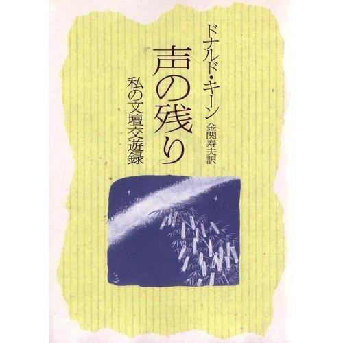 声の残り―私の文壇交遊録 (朝日文芸文庫)の詳細を見る