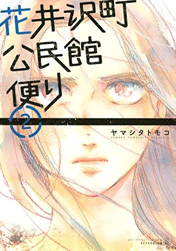 花井沢町公民館便り(2) (アフタヌーンコミックス)の詳細を見る