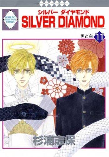SILVER DIAMOND(11) (冬水社・いち*ラキコミックス)の詳細を見る