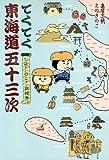 てくてく東海道五十三次 てくてく旅シリーズ