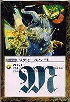 【バトルスピリッツ】 スティールハート ≪レア≫ (bs20-081)《剣刃編 乱剣戦記》