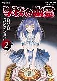 学校の幽霊 DVDコレクション Vol.2