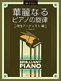 初級ソロ・アレンジ 華麗なるピアノの旋律[男性アーティスト・編]