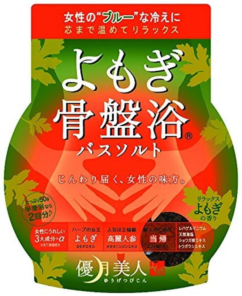 悪夢作物ロゴ【まとめ買い】優月美人 バスソルト よもぎの香り 50g ×5個