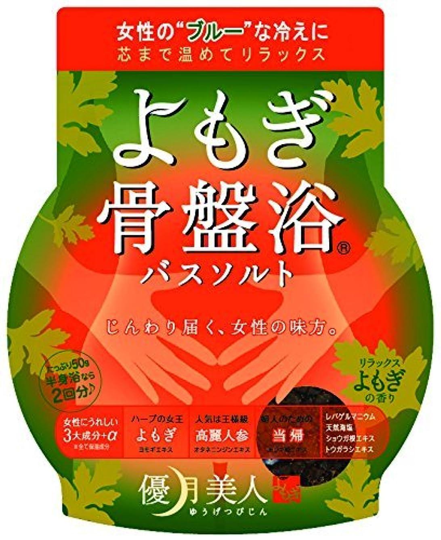 砲撃夕方拘束【まとめ買い】優月美人 バスソルト よもぎの香り 50g ×6個