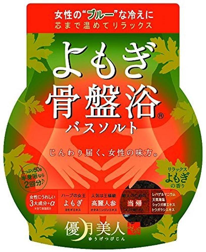 たくさん遺伝的血まみれの【まとめ買い】優月美人 バスソルト よもぎの香り 50g ×15個