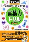 言葉力ドリル 実戦編―中学入試 文章が読める!わかる!書ける!