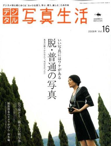 デジタル写真生活 2008年 11月号 [雑誌]