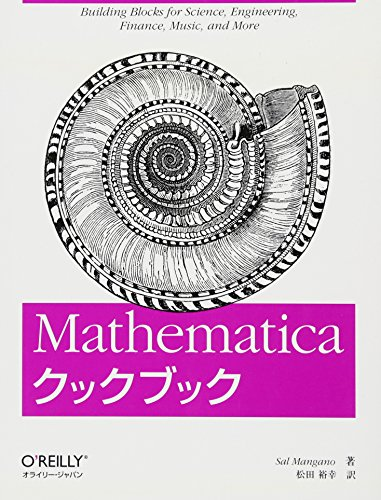 Mathematicaクックブックの詳細を見る