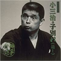 Rakugo Meijinkai V.44: Yanagiya 20: Kowakare Toshi by Kosanji Yanagiya (1996-08-21)