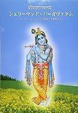 シュリーマッド・バーガヴァタム―シュリー・クリシュナの神遊びと賢者たち