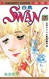 Swan 7 (マーガレットコミックス)