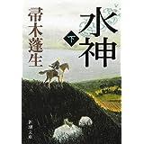 水神(下) (新潮文庫)
