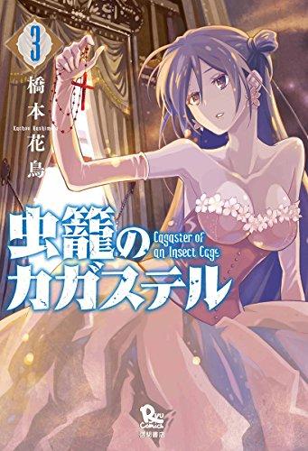 虫籠のカガステル 3 (リュウコミックス)