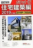 積算資料ポケット版住宅建築編 2019年度版 特集:「済み継がれる」ための安全・安心・快適な家づくり 画像