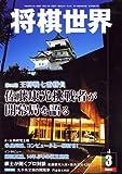 将棋世界 2012年 03月号 [雑誌]