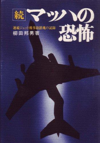 マッハの恐怖〈続〉—連続ジェット機事故鎮魂の記録 (1973年)