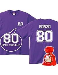 【名入れオリジナルTシャツ】傘寿祝い紫色T Sinceワンポ×チームおじいちゃん(プレゼントラッピング付)クリエイティ
