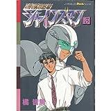 特務戦隊シャインズマン 3 (ノーラコミックスPockeシリーズ)