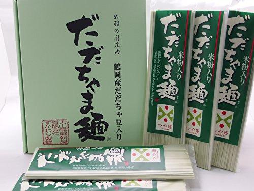 山形県産 米粉入り だだちゃま麺 180g×5袋 化粧箱入