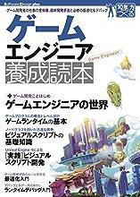 ゲームエンジニア養成読本