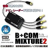 SYGN HOUSE(サインハウス) B+COM(ビーコム) オーディオミクスチャー2 (3in1ヘッドホンパワータイプ) BC-X02HP