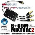 SYGN HOUSE(サインハウス) B+COM(ビーコム) オーディオミクスチャー2…