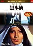 DVD 黒水仙 (NAGAOKA DVD)