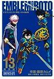 ロトの紋章完全版 13―ドラゴンクエスト列伝 (ヤングガンガンコミックスデラックス)