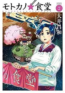 モトカノ☆食堂 2巻 表紙画像