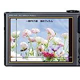 HAKUBA デジタルカメラ液晶保護フィルム MarkII Canon PowerShot SX620HS/SX720HS/SX610HS専用 DGF2-CASX620 画像