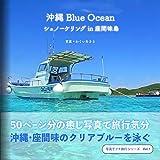 沖縄 Blue Ocean シュノーケリング in 座間味島: 50ページの癒し写真で旅行気分。沖縄・座間味のクリアブルーを泳ぐ 写真でプチ旅行気分 (WAKUI CREATIVE STUDIO)
