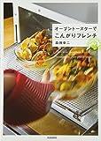 オーブントースターでこんがりフレンチ 画像