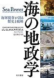 海の地政学 海軍提督が語る歴史と戦略 (早川書房)
