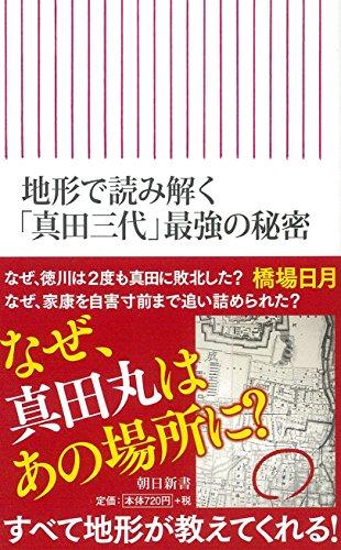 地形で読み解く 「真田三代」最強の秘密 (朝日新書)