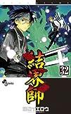 結界師32巻 2011年原画カレンダー付き限定版 (小学館プラス・アンコミックスシリーズ)