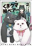 くま クマ 熊 ベアー2(コミックス) (PASH! コミックス)