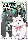 くま クマ 熊 ベアー 第2巻