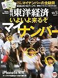 週刊東洋経済 2015年 10/03号[雑誌]の画像