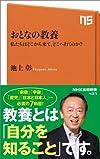 おとなの教養―私たちはどこから来て、どこへ行くのか? (NHK出版新書 431)