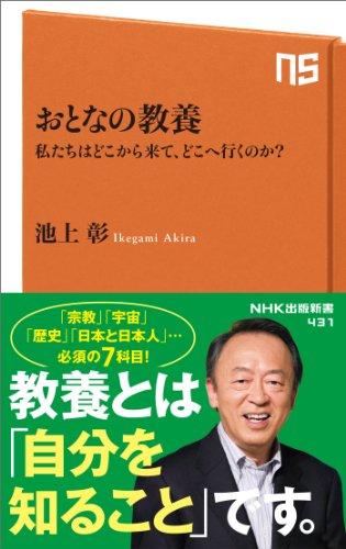 おとなの教養 私たちはどこから来て、どこへ行くのか? (NHK出版新書)の詳細を見る
