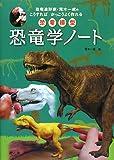 恐竜学ノート―恐竜造形家・荒木一成のこうすればかっこうよく作れる恐竜模型