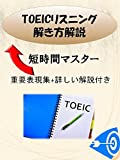 「TOEICリスニング 解き方解説」-短時間マスター!!- <重要表現集+詳しい解説付き>