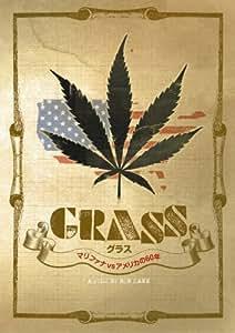 グラス - マリファナvsアメリカの60年 [DVD]