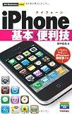 今すぐ使えるかんたんmini iPhone基本&便利技