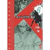 スーパードクターK(6) (講談社漫画文庫)