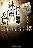 将棋推理 迷宮の対局 (光文社文庫)